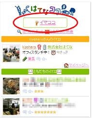日本版Foursquareの「はてなココ」4月中旬公開=かわいいアバターがポイント【湯川】