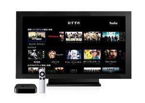 月額980円で映画ドラマ観放題の「Hulu」が Apple TV に対応【増田 @maskin】