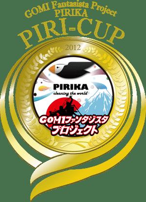 PIRIKAが5月3日「ゴミの日」イベントの公式アプリに【本田】
