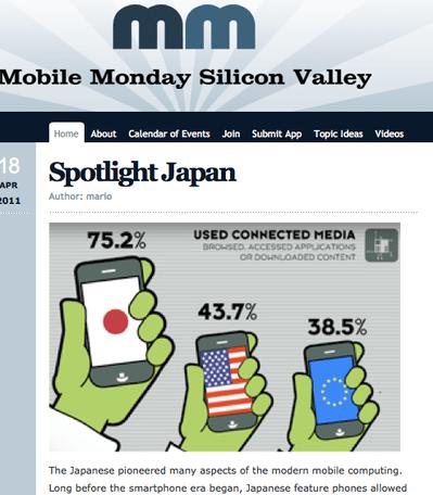 次回Mobile Monday Silicon Valleyは日本特集 関治之氏ら講演【湯川】