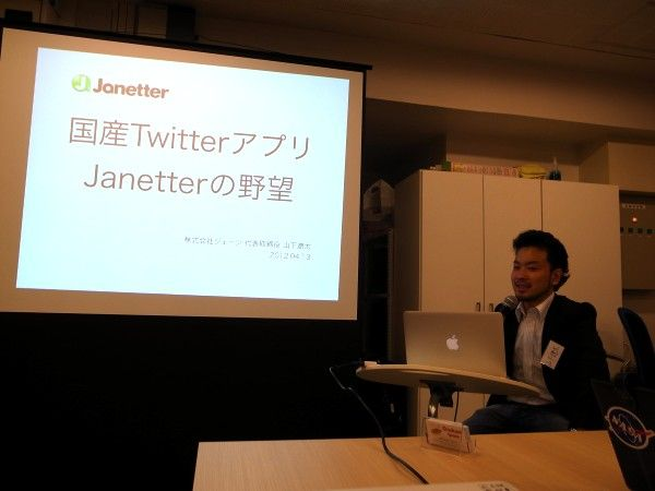 人気国産Twitterクライアント「Janetter」がスマホ・Facebook対応、世界100万ユーザーを射程圏内に  【増田@maskin真樹】#ShootOsaka