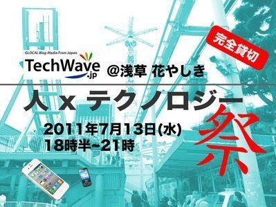 [開催企画情報] 花テック「人 x テクノロジー祭」@浅草花やしき 完全貸し切りで開催いたします[随時更新] #hanatech【増田(@maskin)真樹】