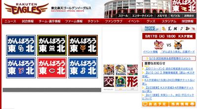 楽天野球団、1軍選手全員にiPad2支給 【増田(@maskin)真樹】