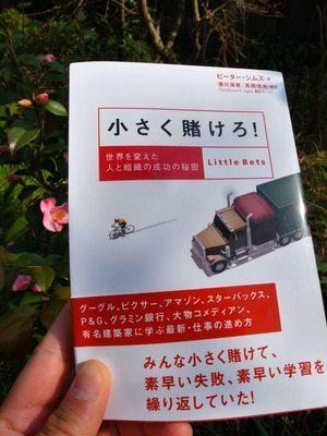 必読→4/5発売の日経BP刊「小さく賭けろ!」でスべりまくろう! 【増田(@maskin)真樹】