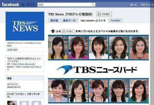 TBSがFacebookにファンページ開設【ループス斉藤徹】