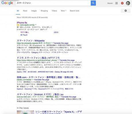 Google検索に大変化、PC版では右サイドの広告枠消滅 【@maskin】