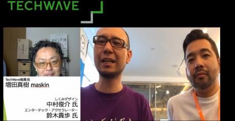 次世代楽器「KAGURA」がKickStarterキャンペーン開始、米デビューの現場から独占ライブ取材 【@maskin】