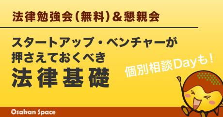 スタートアップが押さえておくべき法律基礎勉強会(大阪) @osak_in