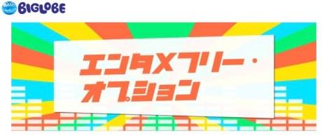 月額480円で動画や音楽が視聴し放題となるオプション、BIGLOBEがSIM提供開始 【@maskin】