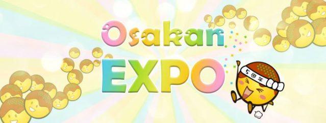 大阪スタートアップ黎明期を支えたコワーキングスペース「オオサカンスペース」が5周年 @maskin