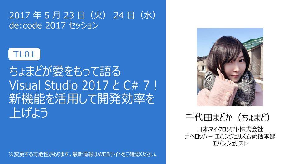 @chomadoさんの講演セッション番号「#TL01 」がTwitterトレンド(東京)入り #decode17