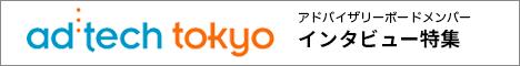 ad:tech tokyo 2017 ABM Interviews