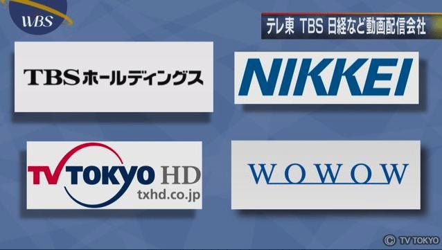 スマホ動画配信戦国時代へ、日経・TBS・テレ東京・WOWOWらと合弁会社設立 AI活用・オリジナル番組の共同制作も視野に