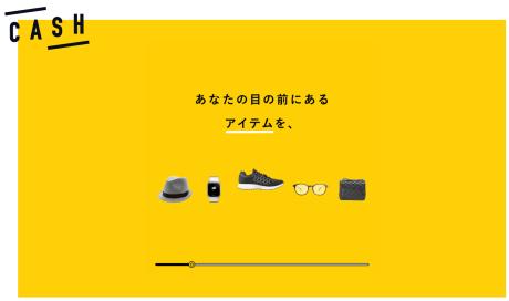 瞬間着金するスマホ質屋「CASH」登場、Stores.jp運営ブラケット創業者 光本勇介氏の新会社
