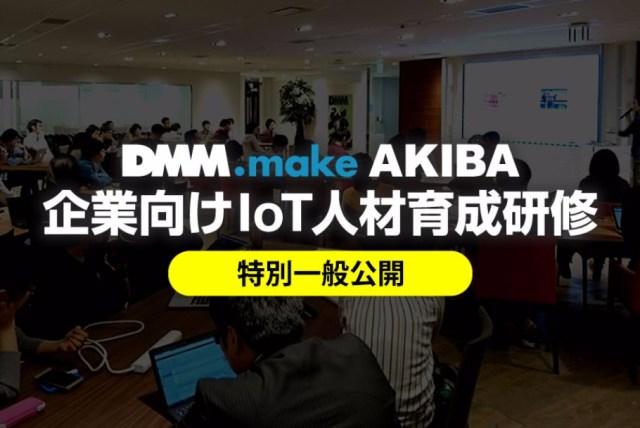 大企業がDMM.make AKIBAに注目、IoT人材育成研修を特別公開