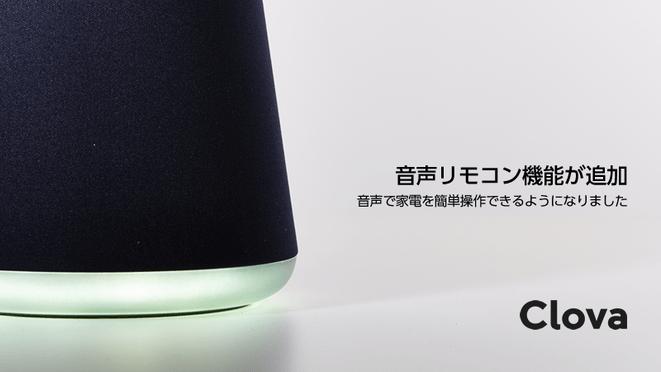 Clova に音声リモコン機能追加、初のアップデートで家電を声で操作可能に
