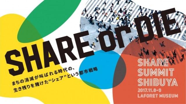 シェアリングエコノミー普及期に向け..「シェアサミット2017」開催
