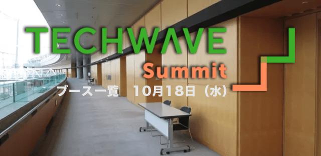 TechWave Summit 2017 出展社一覧18日分 (17日・18日総入替)