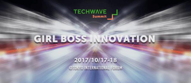 スピーカーは女性だけ! #GIRLBOSSカンファレンスプログラム第一弾発表、TechWave Summit