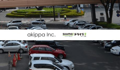 akippaが競合リクルートと提携、「SUUMO月極駐車場」 情報を相互掲載へ