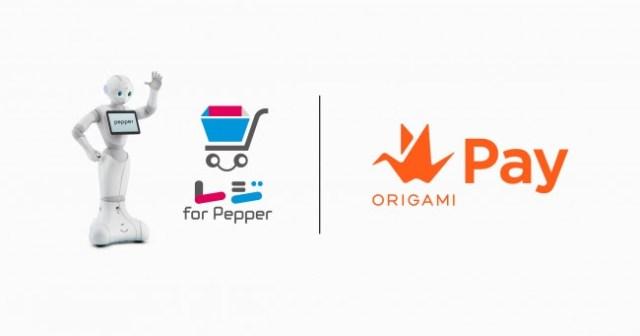 Origami、クラウド連携のレジロボット「レジ for Pepperに」決済機能を提供