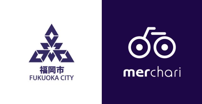 メルカリが福岡市とシェアサイクル「メルチャリ」のポート拡大実証実験を開始