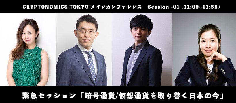 緊急セッション「暗号通貨/仮想通貨を取り巻く日本の今」、CRYPTONOMICS TOKYOスピーカー情報