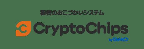 ゲームの報酬にビットコイン、GMOの仮想通貨配布システム「CryptoChips」が8月スタート