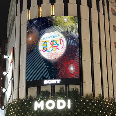 """ソニーであそぶ""""夏祭り"""" 2018年7月12日から渋谷で開催"""