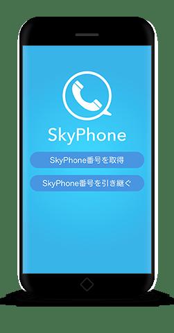 ダイヤルQ2復活か、高品質通話・動画通話アプリ「SkyPhone」で誰でも有料トーク提供が可能に 報酬は仮想通貨で
