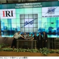 アジア系企業初、インターネット総合研究所がイスラエル・テルアビブ証券取引所に上場