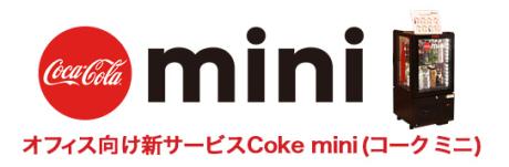 QRコード決済専用自販機 Coke mini(コークミニ)、無人店舗の先駆けなるか?