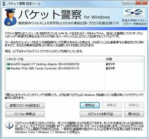 packet_keisatsu