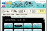 sketchpiston_tokyocamp