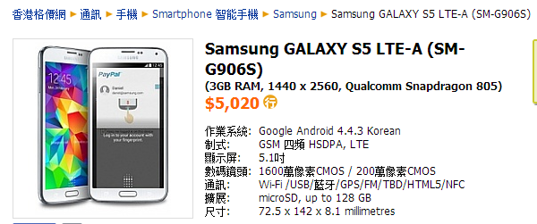s5 pime not
