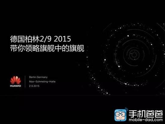 Huawei Mate 8 media invite