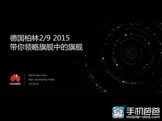 Huawei Mate 8 media invite