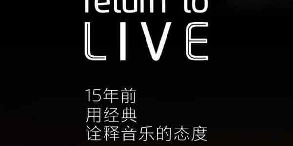 Meizu to announce Meizu LIVE headset, its most expensive headset yet for 15th Anniversary