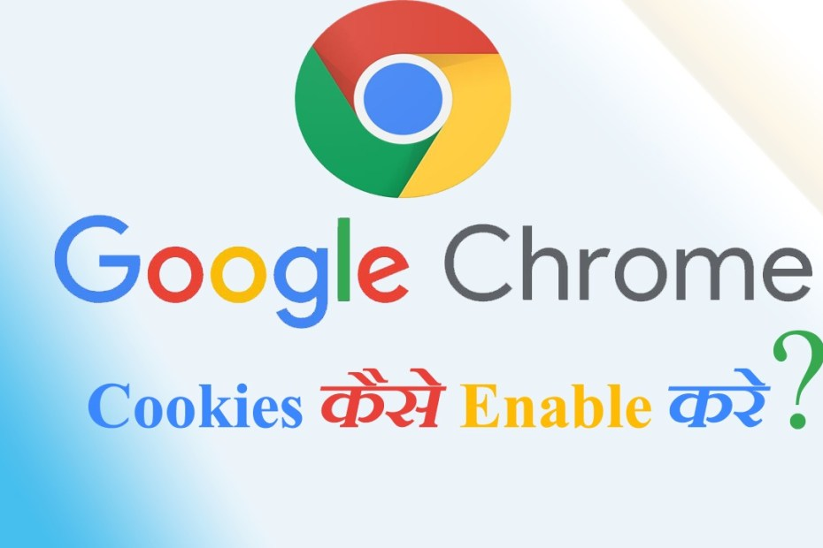 cookies-enable-kaise-kare