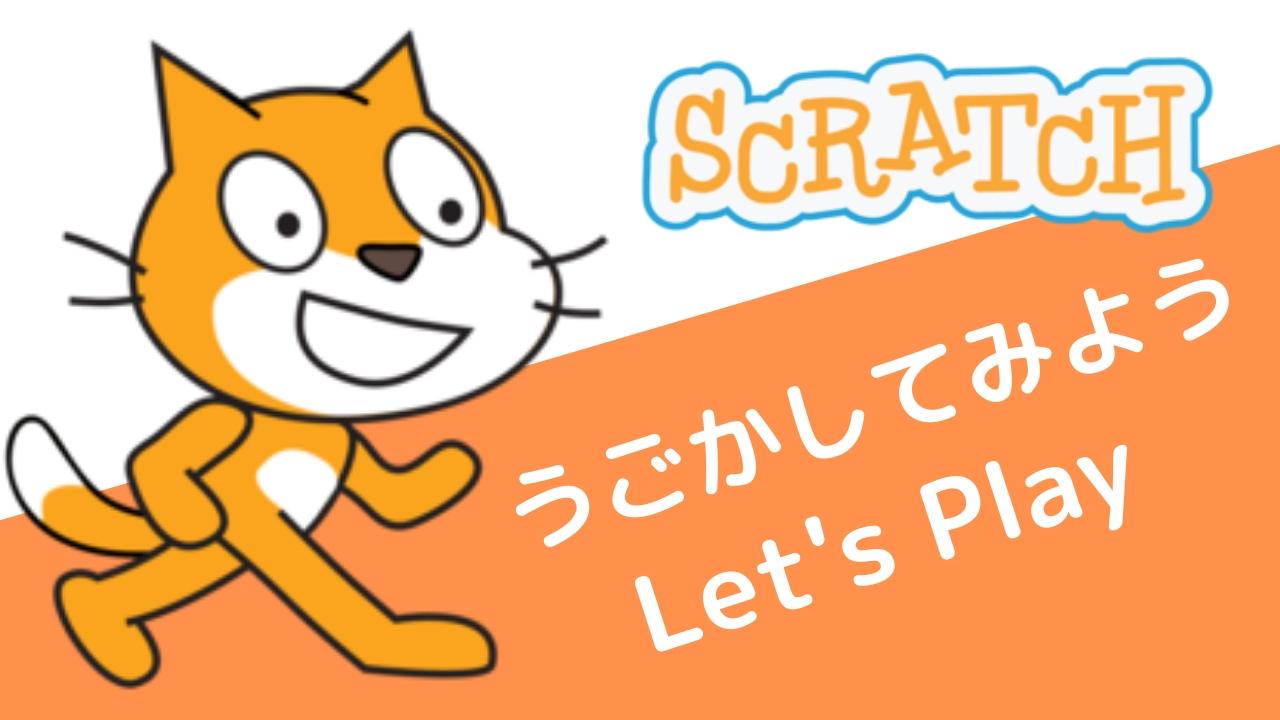 【Scratchプログラミング 基礎編】Pt.1 まずは動かしてみよう