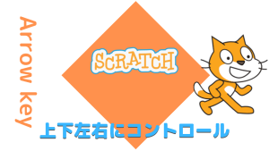 【Scratchプログラミング 基礎編】Pt.5 上下左右に動かそう[x座標 y座標]