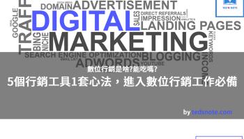 數位行銷 5個必備行銷工具