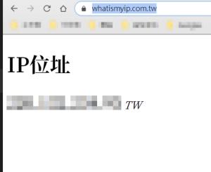 IP位置-whatismyip.com.tw