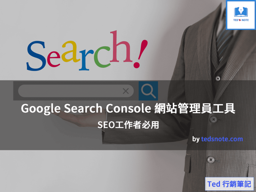 Google Search Console 網站管理員工具