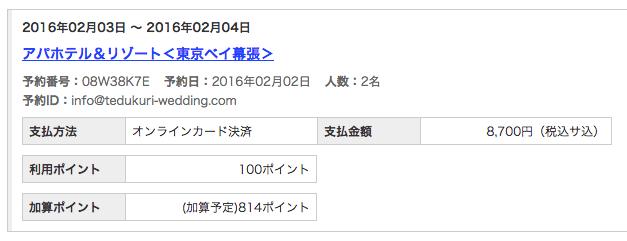 スクリーンショット 2016-02-08 18.42.42
