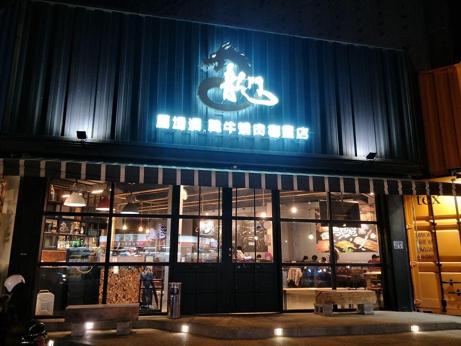龍門馬場洞韓牛燒肉專賣店~會坐摩天輪的燒肉 – 德芬生活