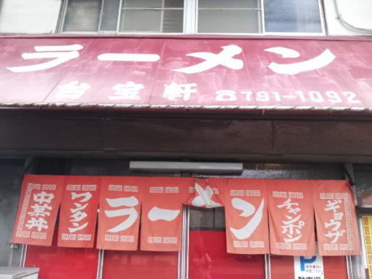 北九州市若松区の台宝軒