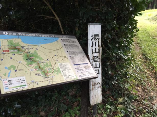 湯川山上八登山口