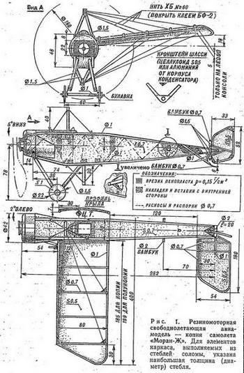 резиномоторная свободнолетающая авиамодель