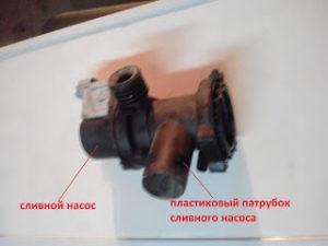 Пластиковый патрубок стиральной машины